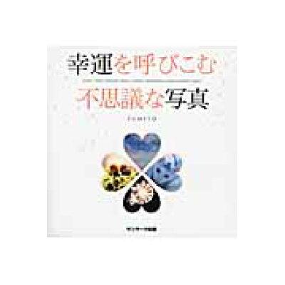 幸運を呼びこむ不思議な写真 SPIRIT/FAIRY・DRAGON・AURA/  /サンマ-ク出版/FUMITO