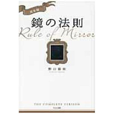 鏡の法則 完全版  /サンマ-ク出版/野口嘉則