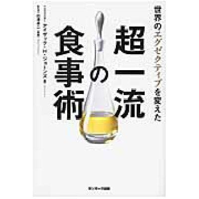 世界のエグゼクティブを変えた超一流の食事術   /サンマ-ク出版/アイザック・H.ジョ-ンズ