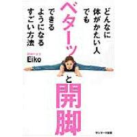 どんなに体がかたい人でもベターッと開脚できるようになるすごい方法   /サンマ-ク出版/Eiko