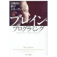 自動的に夢がかなっていくブレイン・プログラミング   /サンマ-ク出版/アラン・ピーズ