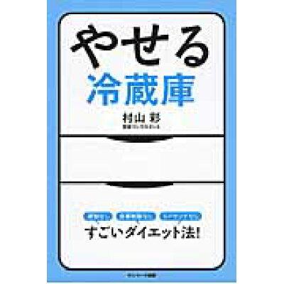 やせる冷蔵庫   /サンマ-ク出版/村山彩