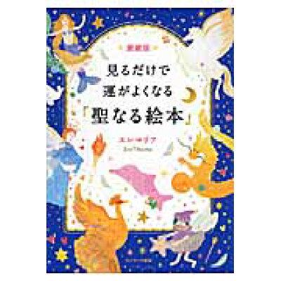 見るだけで運がよくなる「聖なる絵本」   愛蔵版/サンマ-ク出版/エレマリア