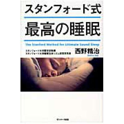スタンフォード式最高の睡眠   /サンマ-ク出版/西野精治