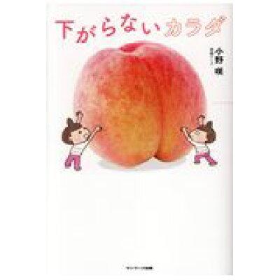 下がらないカラダ   /サンマ-ク出版/小野咲