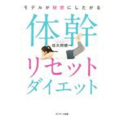 モデルが秘密にしたがる体幹リセットダイエット   /サンマ-ク出版/佐久間健一
