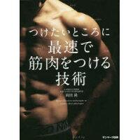 つけたいところに最速で筋肉をつける技術   /サンマ-ク出版/岡田隆(トレーニング科学)