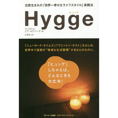 Hygge 北欧生まれの「世界一幸せなライフスタイル」実践法  /サンマ-ク出版/ピア・エドバーグ