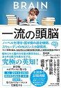 一流の頭脳   /サンマ-ク出版/アンダース・ハンセン