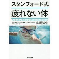 スタンフォード式疲れない体   /サンマ-ク出版/山田知生