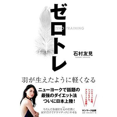 ゼロトレ   /サンマ-ク出版/石村友見