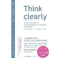 Think clearly 最新の学術研究から導いた、よりよい人生を送るための  /サンマ-ク出版/ロルフ・ドベリ