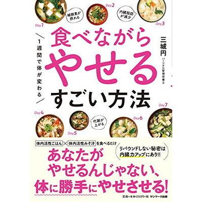 1週間で体が変わる食べながらやせるすごい方法   /サンマ-ク出版/三城円