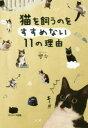 猫を飼うのをすすめない11の理由   /サンマ-ク出版/響介