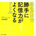 見るだけで勝手に記憶力がよくなるドリル   /サンマ-ク出版/池田義博
