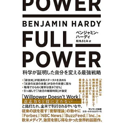 FULL POWER 科学が証明した自分を変える最強戦略  /サンマ-ク出版/ベンジャミン・ハーディ