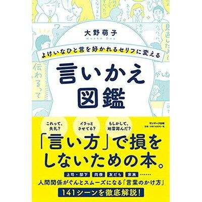 よけいなひと言を好かれるセリフに変える言いかえ図鑑   /サンマ-ク出版/大野萌子