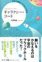 成功の秘密にアクセスできるギャラクシー・コード   /サンマ-ク出版/大野靖志