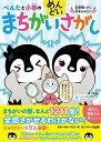 ぺんたと小春のめんどいまちがいさがし   /サンマ-ク出版/ペンギン飛行機製作所