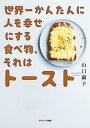 世界一かんたんに人を幸せにする食べ物、それはトースト   /サンマ-ク出版/山口繭子