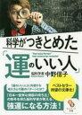科学がつきとめた「運のいい人」   /サンマ-ク出版/中野信子