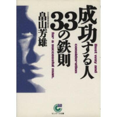 成功する人33の鉄則   /サンマ-ク出版/畠山芳雄