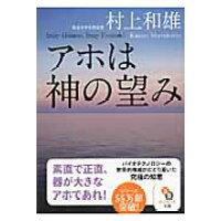 アホは神の望み   /サンマ-ク出版/村上和雄