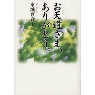 お天道さま、ありがとう。   /サンマ-ク出版/東城百合子