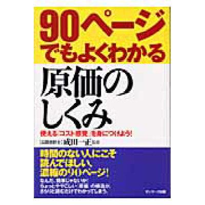 90ペ-ジでもよくわかる原価のしくみ 使える「コスト感覚」を身につけよう!  /サンマ-ク出版/成田一正