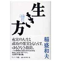 生き方 人間として一番大切なこと  /サンマ-ク出版/稲盛和夫