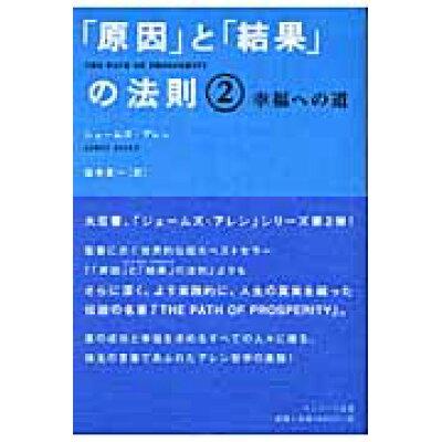 「原因」と「結果」の法則  2 /サンマ-ク出版/ジェ-ムズ・アレン