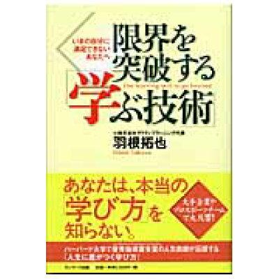 限界を突破する「学ぶ技術」 いまの自分に満足できないあなたへ  /サンマ-ク出版/羽根拓也