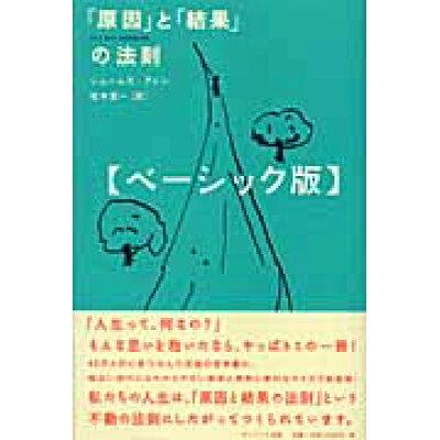 「原因」と「結果」の法則   ベ-シック版/サンマ-ク出版/ジェ-ムズ・アレン
