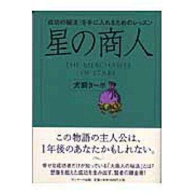 星の商人 「成功の秘法」を手に入れるためのレッスン  /サンマ-ク出版/犬飼タ-ボ