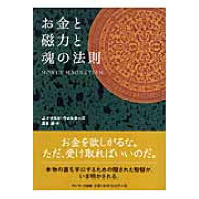 お金と磁力と魂の法則   /サンマ-ク出版/J.ドナルド・ウォルタ-ズ