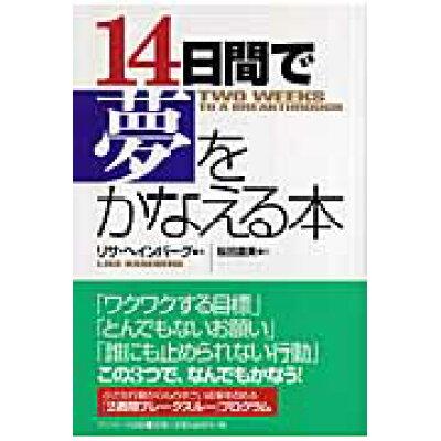 14日間で夢をかなえる本   /サンマ-ク出版/リサ・ヘインバ-グ