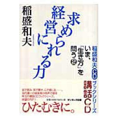 経営に求められる力   /サンマ-ク出版/稲盛和夫