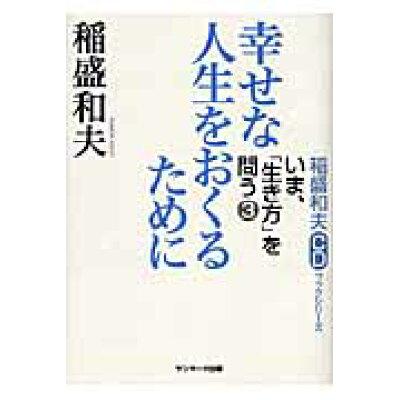 幸せな人生をおくるために   /サンマ-ク出版/稲盛和夫