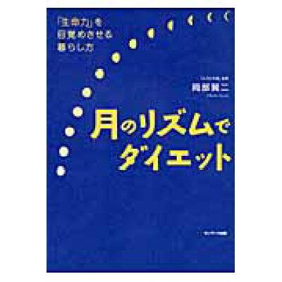 月のリズムでダイエット 「生命力」を目覚めさせる暮らし方  /サンマ-ク出版/岡部賢二