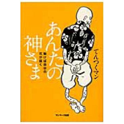あんたの神さま 動けば自分の花が咲く  /サンマ-ク出版/てんつくマン
