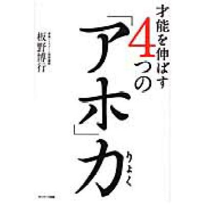 才能を伸ばす4つの「アホ」力   /サンマ-ク出版/板野博行