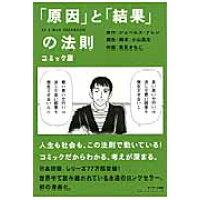 「原因」と「結果」の法則 コミック版  /サンマ-ク出版/ジェ-ムズ・アレン