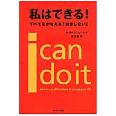 私はできる! すべてをかなえる「おまじない」  /サンマ-ク出版/ルイーズ・L.ヘイ