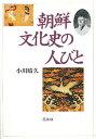朝鮮文化史の人びと   /花伝社/小川晴久