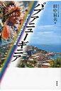 パプアニュ-ギニア 日本人が見た南太平洋の宝島  /花伝社/田中辰夫