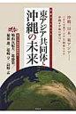東アジア共同体と沖縄の未来   /花伝社/鳩山友紀夫