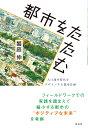 都市をたたむ 人口減少時代をデザインする都市計画  /花伝社/饗庭伸