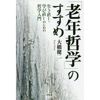 「老年哲学」のすすめ 生き直し・学び直しのための哲学入門  /花伝社/大橋健二