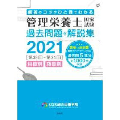 管理栄養士国家試験過去問題&解説集 科目別・項目別 2021 /花伝社/SGS総合栄養学院