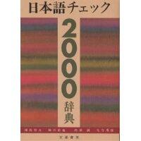 日本語チェック2000辞典   /京都書房/樺島忠夫